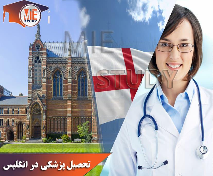 تحصیل پزشکی در انگلیس