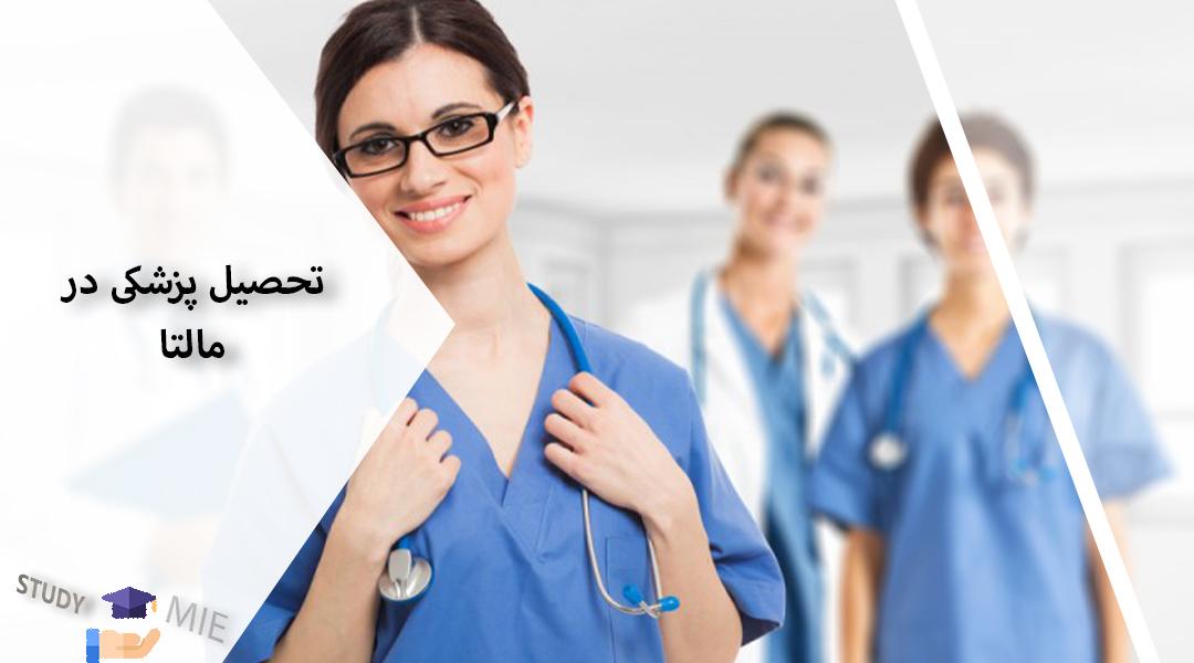 تحصیل پزشکی در مالتا