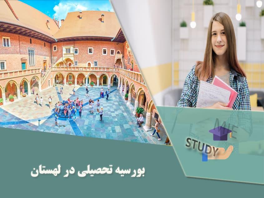 بورسیه تحصیلی در لهستان