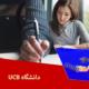 دانشگاه UCB