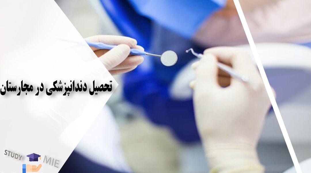 تحصیل دندانپزشکی در مجارستان