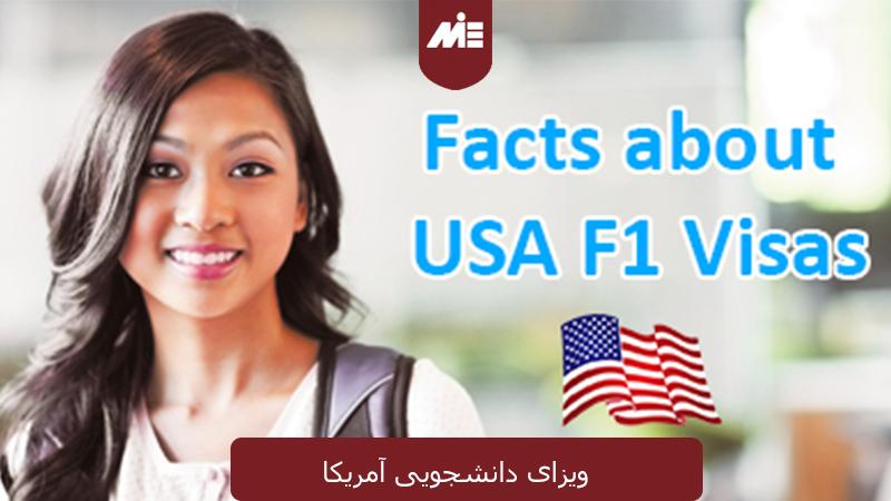 ویزای دانشجویی آمریکا