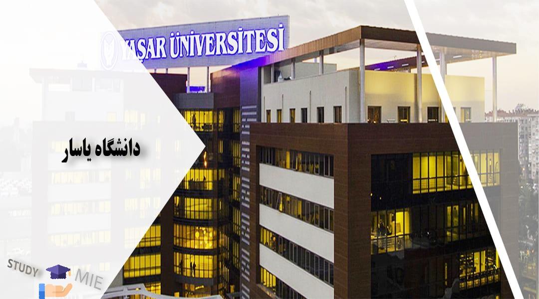دانشگاه یاسار