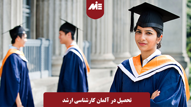 تحصیل در آلمان کارشناسی ارشد1