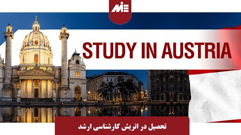 تحصیل در اتریش کارشناسی ارشد1