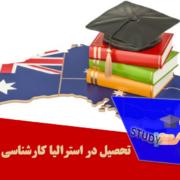 تحصیل در استرالیا کارشناسی ارشد