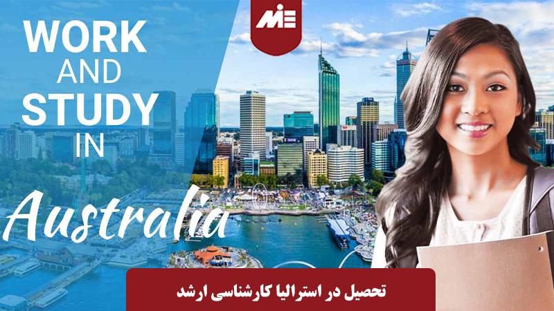 تحصیل در استرالیا کارشناسی ارشد1