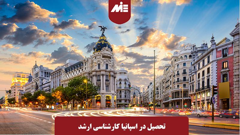 تحصیل در اسپانیا کارشناسی ارشد1