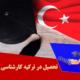 تحصیل در ترکیه کارشناسی ارشد