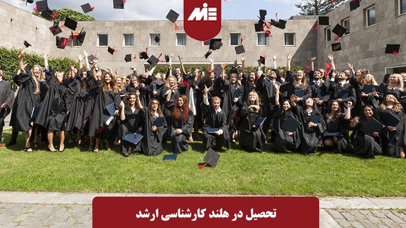تحصیل در هلند کارشناسی ارشد1
