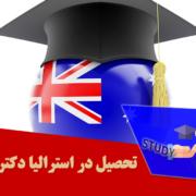 تحصیل در استرالیا دکتری