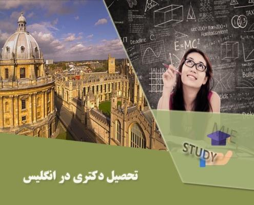 تحصیل دکتری در انگلستان