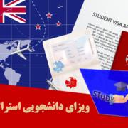 ویزای دانشجویی استرالیا
