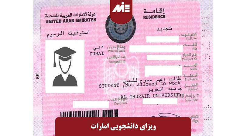 ویزای دانشجویی امارات1