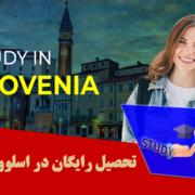 تحصیل رایگان در اسلوونی