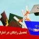 تحصیل رایگان در امارات
