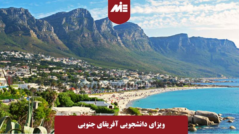 ویزای دانشجویی آفریقای جنوبی1