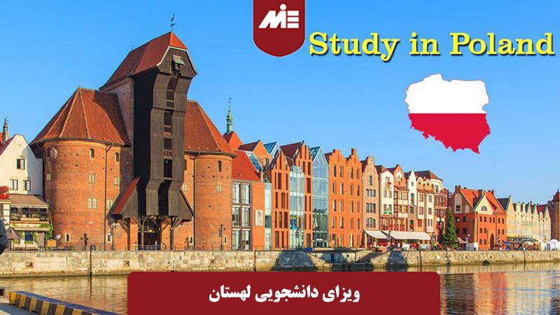 ویزای دانشجویی لهستان1
