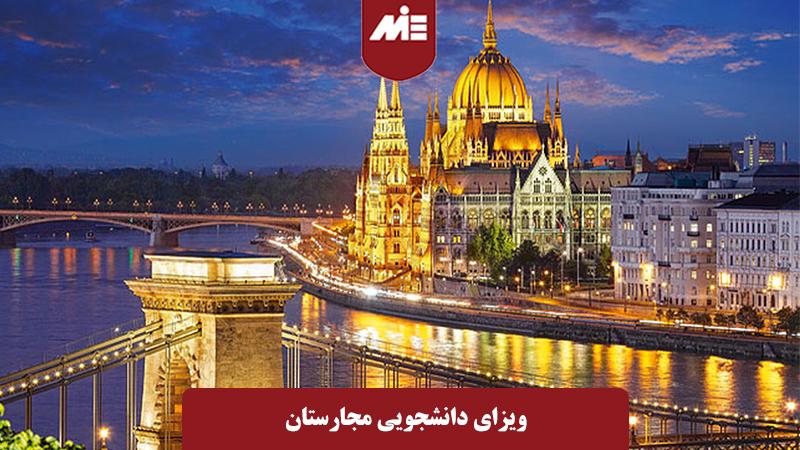 ویزای دانشجویی مجارستان1