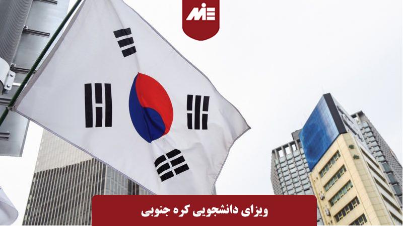 ویزای دانشجویی کره جنوبی1