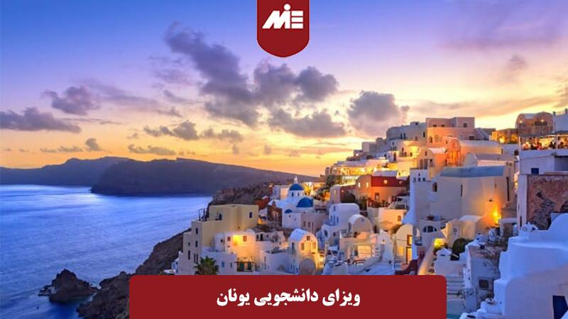 ویزای دانشجویی یونان1