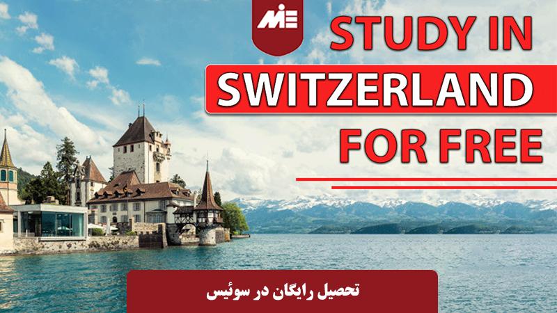 تحصیل رایگان در سوئیس1
