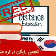 تحصیل رایگان در کره جنوبی