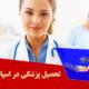 تحصیل پزشکی در اسپانیا