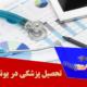 تحصیل پزشکی در یونان