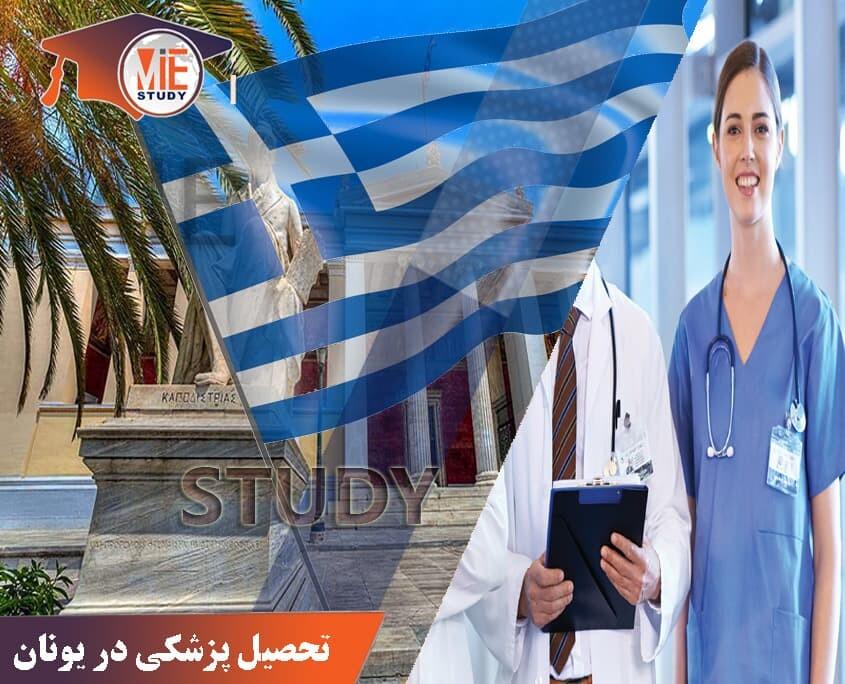 پزشکی در یونان