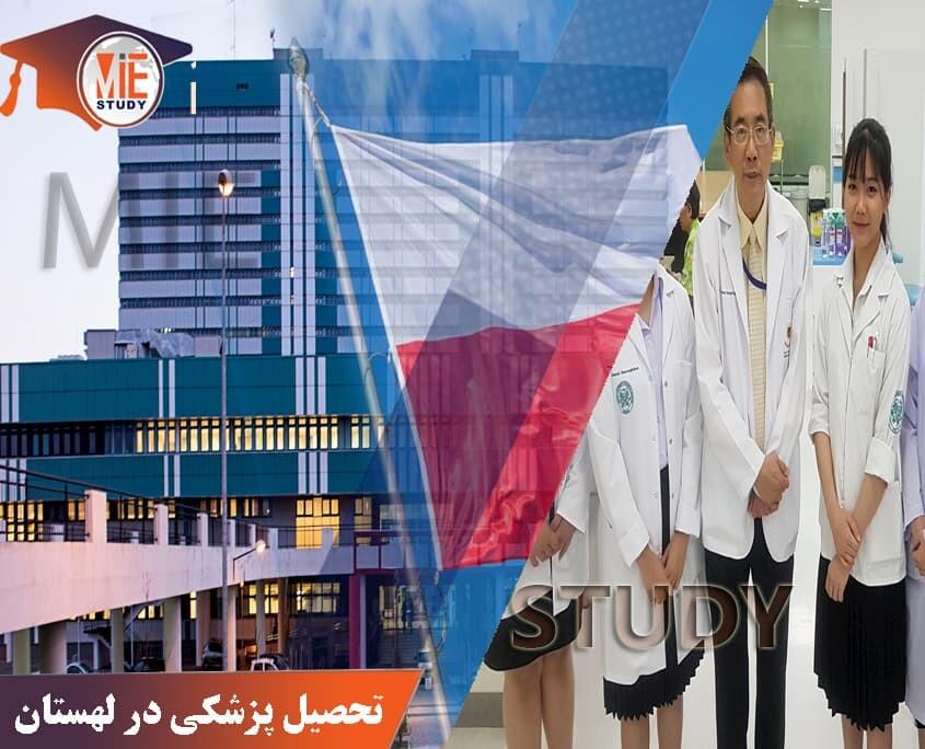 پزشکی در لهستان