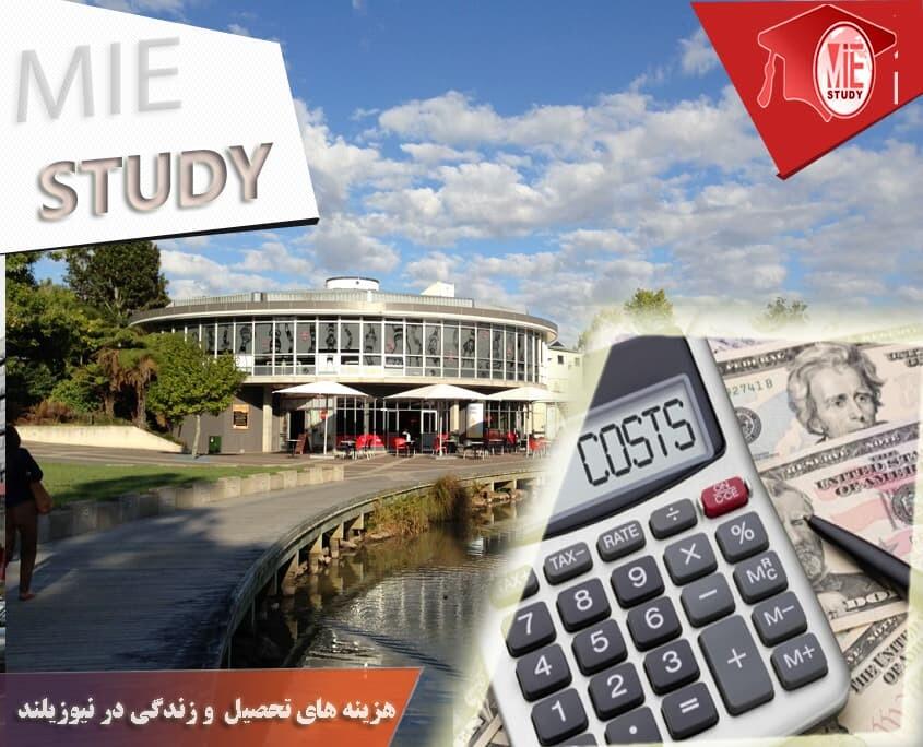 هزینه های تحصیل و زندگی در نیوزیلند