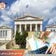 هزینه های تحصیل و زندگی در یونان