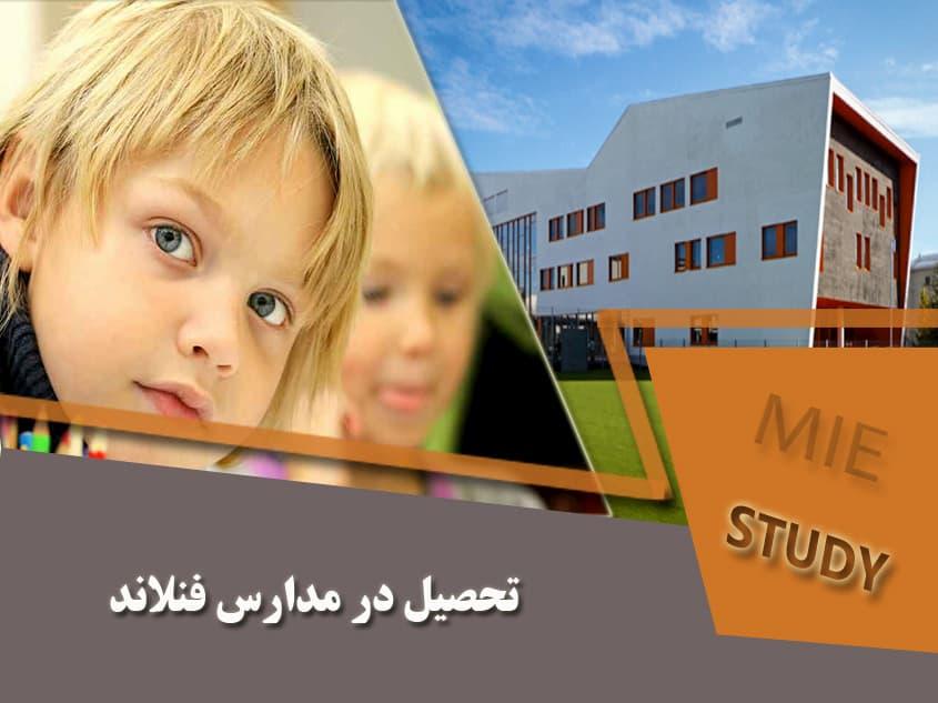 تحصیل در مدارس فنلاند