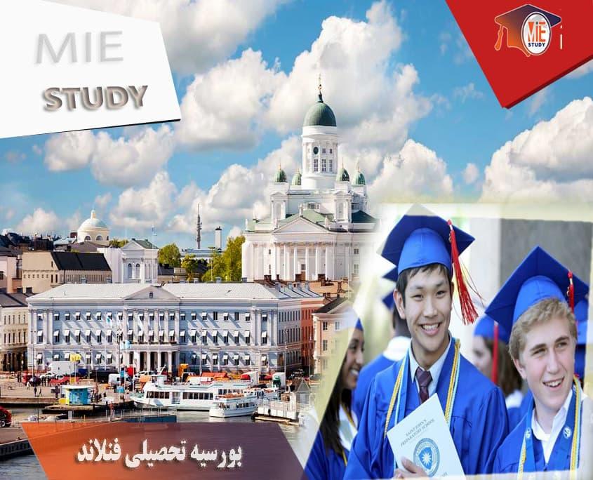 بورسیه تحصیلی در فنلاند