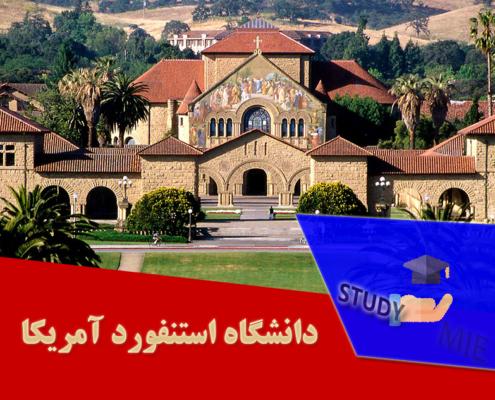 دانشگاه استنفورد آمریکا