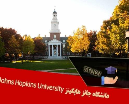 دانشگاه جانز هاپکینز Johns Hopkins University