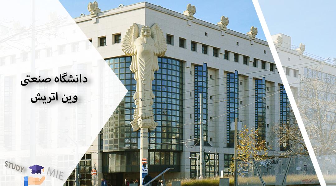 دانشگاه صنعتی وین اتریش