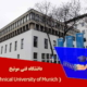 دانشگاه فنی مونیخ ( Technical University of Munich )