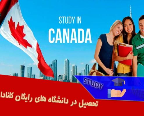 تحصیل در دانشگاه های رایگان کانادا