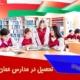 تحصیل در مدارس عمان