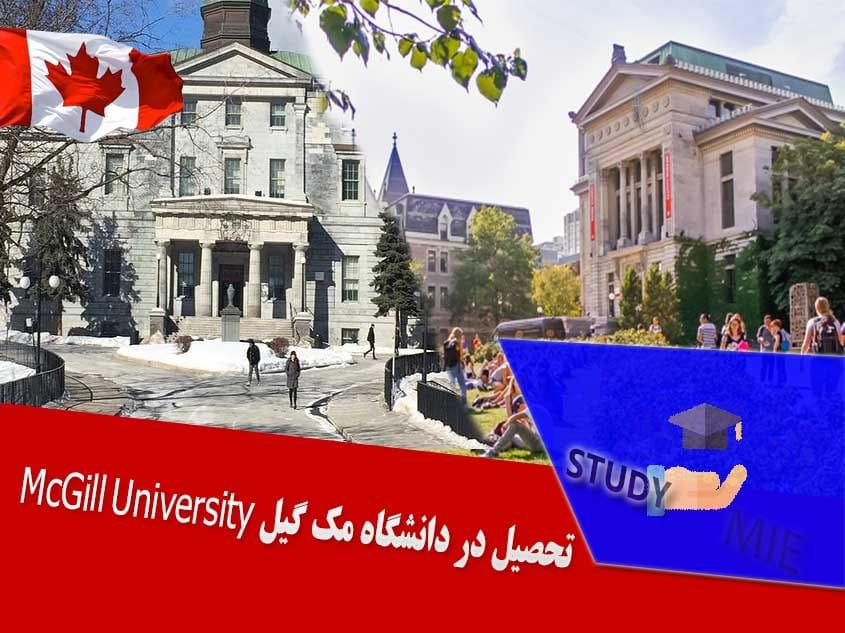 تحصیل در دانشگاه مک گیل McGill University