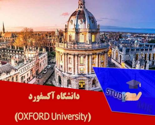 دانشگاه آکسفورد (OXFORD University)