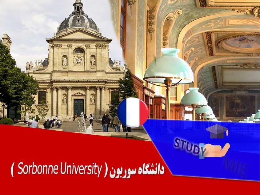 دانشگاه سوربون ( Sorbonne University
