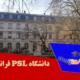 دانشگاه PSL فرانسه