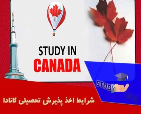 شرایط اخذ پذیرش تحصیلی کانادا