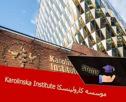 موسسه کارولینسکا Karolinska Institute