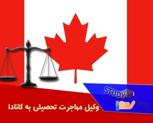 وکیل مهاجرت تحصیلی به کانادا