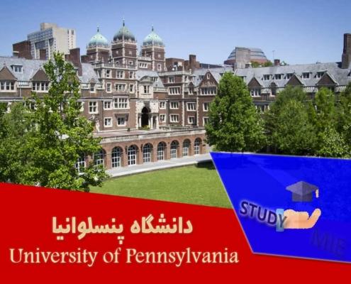 دانشگاه پنسلوانیا