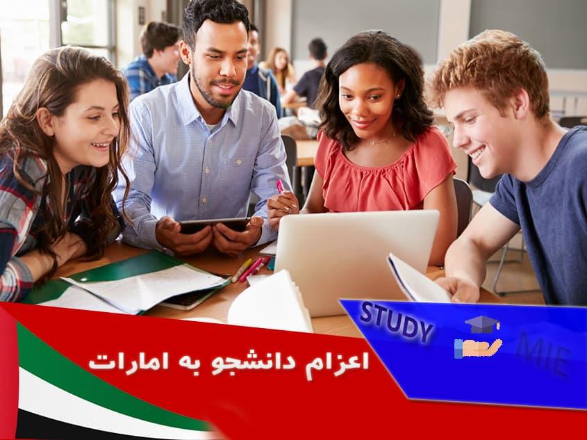 اعزام دانشجو به امارات